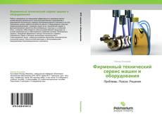Borítókép a  Фирменный технический сервис машин и оборудования - hoz