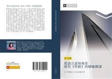 Capa do livro de 從語言認知角度 探究《聖經》的隱喻閱讀