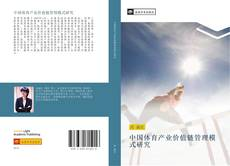 Buchcover von 中国体育产业价值链管理模式研究