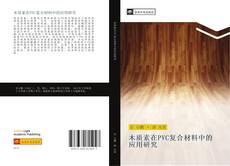 Portada del libro de 木质素在PVC复合材料中的应用研究