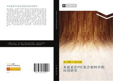 Bookcover of 木质素在PVC复合材料中的应用研究