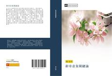 Bookcover of 辭章意象關鍵論