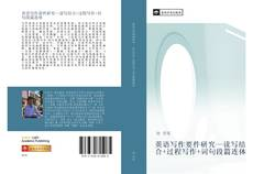 英语写作要件研究—读写结合+过程写作+词句段篇连体的封面