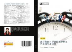 兩岸報紙科學新聞報導框架與新聞生產研究的封面