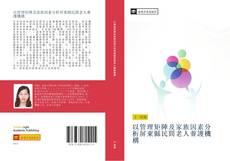 Bookcover of 以管理矩陣及家族因素分析屏東縣民間老人養護機構