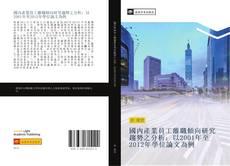 Bookcover of 國內產業員工離職傾向研究趨勢之分析:以2001年至2012年學位論文為例