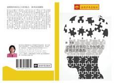 建構專利佈局之分析模式: 專利家族觀點的封面