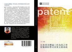 Portada del libro de 以專利本體論工程為基之智財服務防禦式決策支援系統