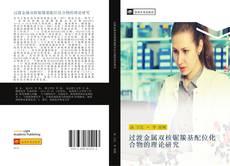 Bookcover of 过渡金属双核铌羰基配位化合物的理论研究