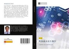 Bookcover of 嗜热菌系统生物学