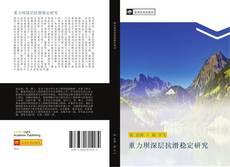 Portada del libro de 重力坝深层抗滑稳定研究