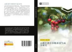 Capa do livro de 山楂红酒中多酚和香气成分研究