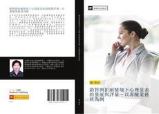 Couverture de 銷售與拒絕情境下心理量表的發展與評量-以壽險業務員為例