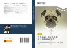 Bookcover of 停格動畫-《你喜歡哪一個》偶動畫MV製作