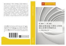 Portada del libro de 圓柱座標系統下彈性力學問題之狀態空間解析法