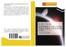 Bookcover of 利用低軌衛星負載之定軌資料測定高精度之軌道及地球位模式