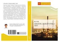 Bookcover of 控制系統之性能評估與線上監控