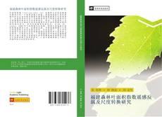 福建森林叶面积指数遥感反演及尺度转换研究的封面