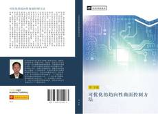 Bookcover of 可优化的趋向性曲面控制方法