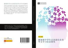 Buchcover von 新加坡中学生认识论信念及华文学习信念探究
