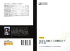Bookcover of 硫酸基取代方式对糖原活性的影响