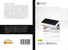 Capa do livro de 洗钱罪上游犯罪研究