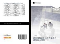 Bookcover of 應用實驗設計法改善鑰匙色漆脫落之問題