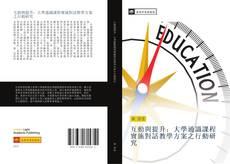 Couverture de 互動與提升:大學通識課程實施對話教學方案之行動研究