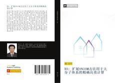 Bookcover of XO: 扩展ONIOM方法用于大分子体系的精确高效计算