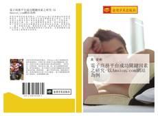 Bookcover of 電子商務平台成功關鍵因素之研究-以Amazon.com網站為例
