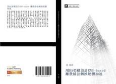 Bookcover of 用DA架構設計RNS-based 離散餘弦轉換硬體加速