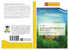 臺灣地區馬纓丹屬植物花色變異之研究的封面