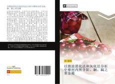 Portada del libro de 以微波消化法和灰化法分析中藥材內所含鉛、銅、鎘之重金屬