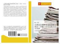 Обложка 台灣速食麵產業通路策略之探討以統一公司及維力公司為例