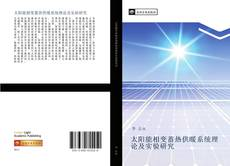 Bookcover of 太阳能相变蓄热供暖系统理论及实验研究