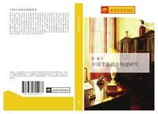 Bookcover of 中国生态政治构建研究