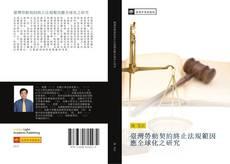 Capa do livro de 臺灣勞動契約終止法規範因應全球化之研究