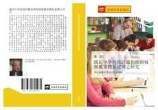 國民中學校務評鑑指標與城鄉權重體系建構之研究的封面