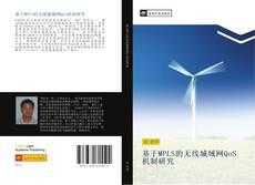Capa do livro de 基于MPLS的无线城域网QoS机制研究