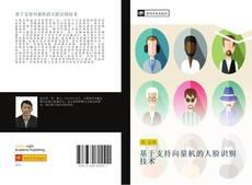 基于支持向量机的人脸识别技术的封面