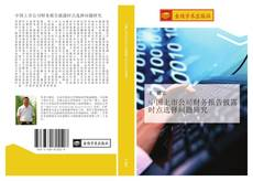 Capa do livro de 中国上市公司财务报告披露时点选择问题研究