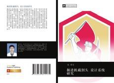 Bookcover of 掘进机截割头 设计系统研究