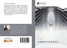 Bookcover of 互联网时代的建筑设计