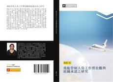 Bookcover of 飛航管制人員工作價值觀與組織承諾之研究