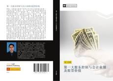 Capa do livro de 第一大股东控制与会计业绩及股票价值