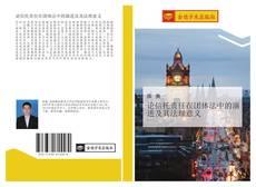 Bookcover of 论信托责任在团体法中的演进及其法理意义