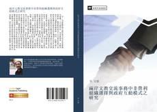 Portada del libro de 兩岸文教交流事務中非營利組織選擇與政府互動模式之研究