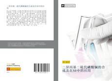 Bookcover of 二异丙基二硫代磷酸镧的合成及在NR中的应用