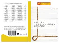 Bookcover of 一维移动介质的多体动力学建模方法研究
