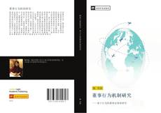 Bookcover of 董事行为机制研究